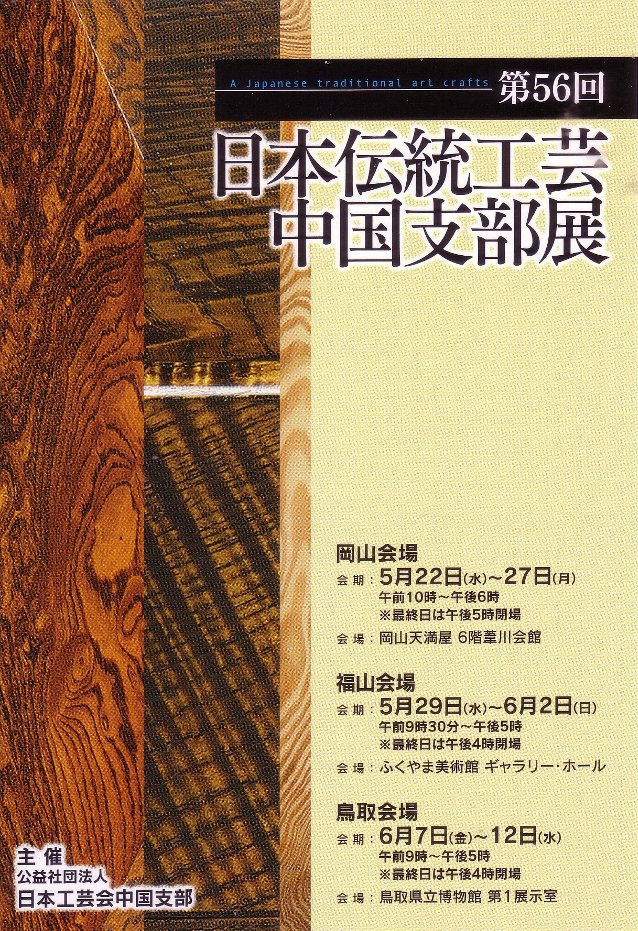 伝統工芸展